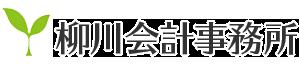 柳川会計事務所